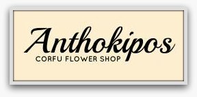 Anthokipos - Corfu Flower Shop